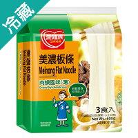 日本泡麵推薦到愛麵族美濃板條-肉燥湯麵200g*3入【愛買冷藏】就在愛買線上購物推薦日本泡麵