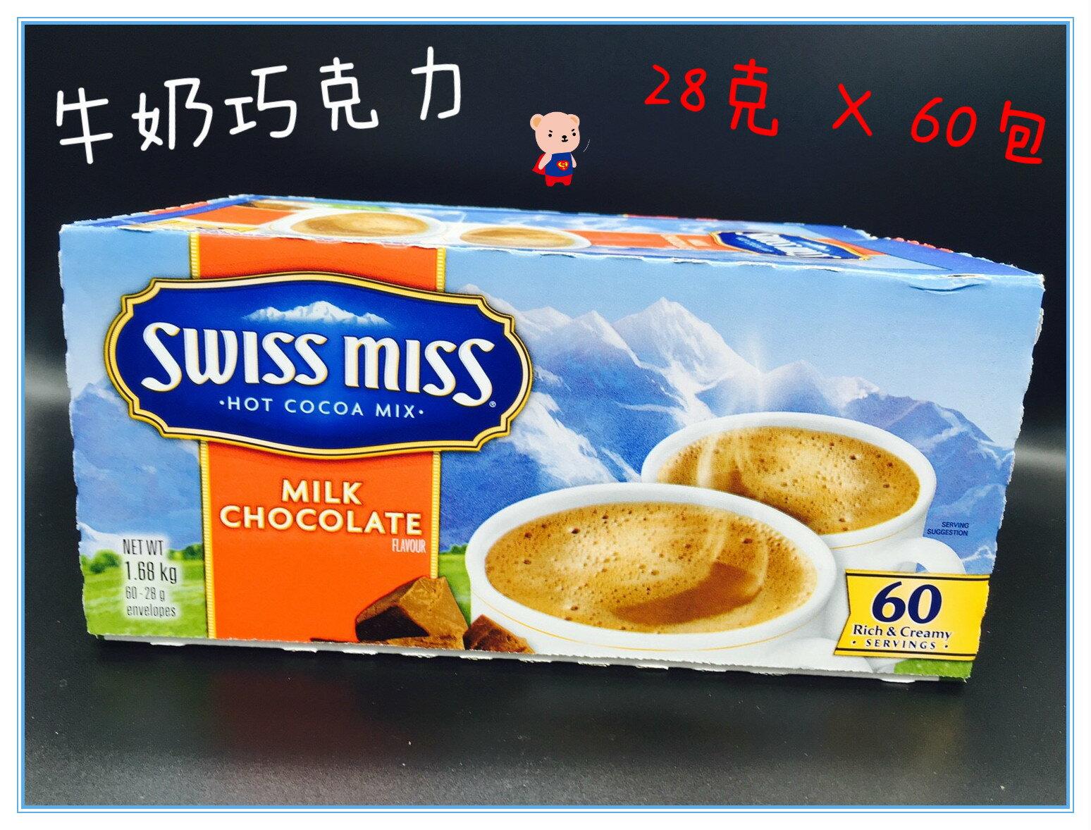 ?含發票?團購價?Swiss Miss香醇巧克力即溶可可粉/即溶可可粉?巧克力粉 可可粉 巧克力牛奶 隨手包 巧克力飲品 熱飲?