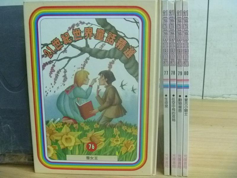 【書寶二手書T3/兒童文學_RFP】21世紀世界童話精選_76~80冊間_5本合售_雪女王_生命泉等