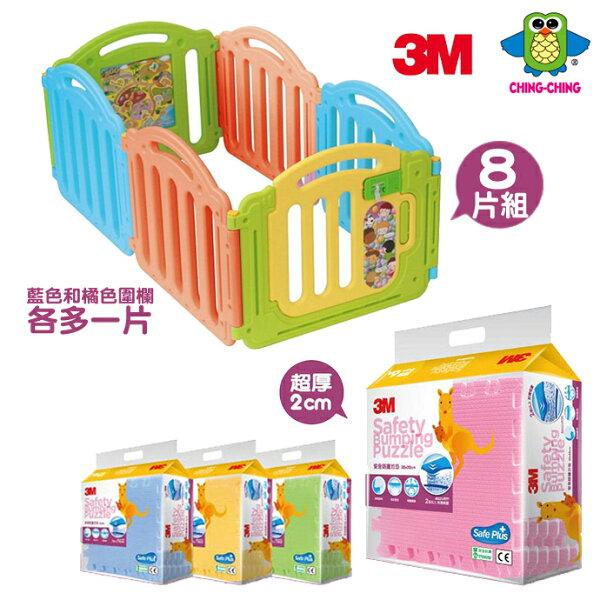 【親親ChingChing】彩色繽紛圍欄(8片組)+【3M】兒童安全防撞地墊(24片,單色隨機)PY-07N