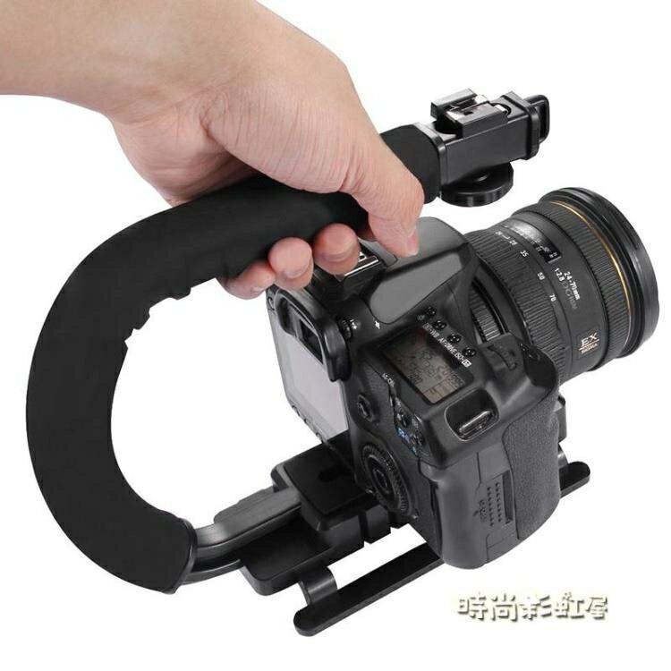 手機單反微單相機攝影平衡穩定器防抖U型架手持拍攝云臺佳能通用 父親節禮物 父親節禮物