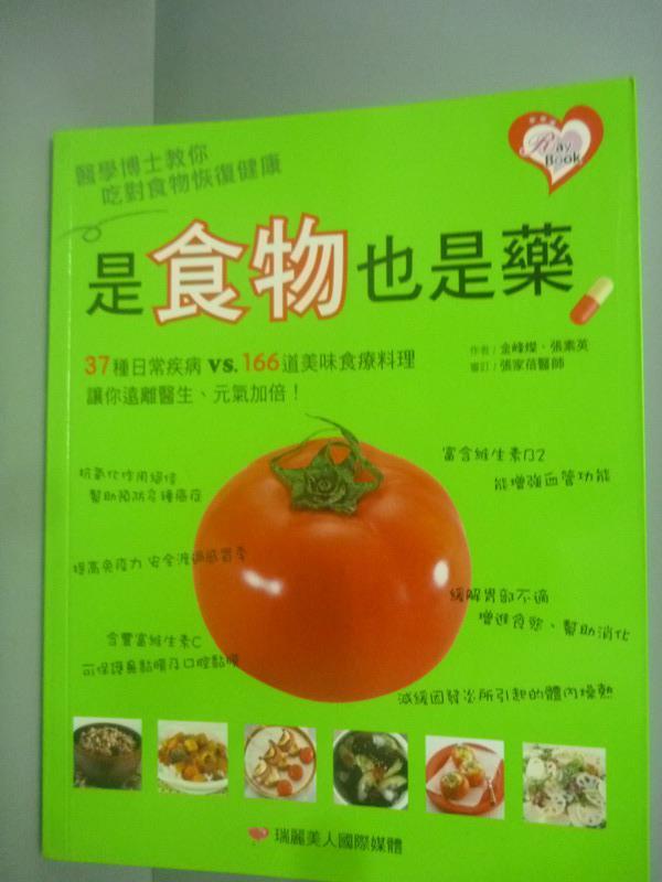 ~書寶 書T8/養生_ZJI~是食物也是藥:37種日常疾病vs.166道美味食療料理_金峰