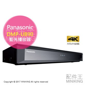 【配件王】日本代購 Panasonic DMP-UB90 Ultra HD Blu-ray 藍光播放器 另 UB900