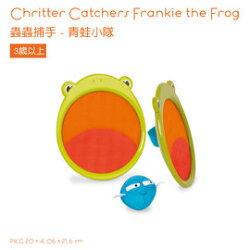 【美國B.Toys感統玩具】 蟲蟲捕手-青蛙小隊【紫貝殼】