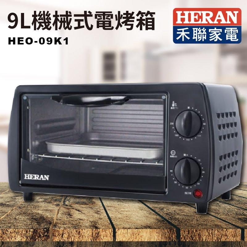 【禾聯家電 優質推薦】HEO-09K1 9L機械式電烤箱 (烤箱/上下溫控/最高230度/廚房家電/台灣品牌)
