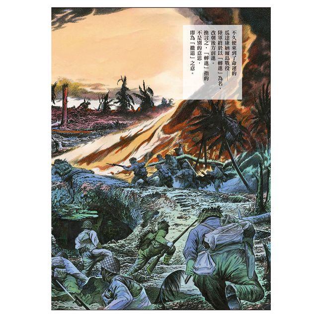 愛藏版  漫畫昭和史1-2 8