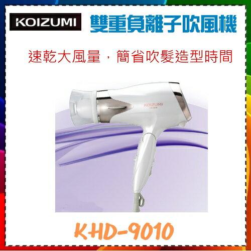 【日本小泉成器 KOIZUMI】大風量 雙重負離子 吹風機《KHD-9010》