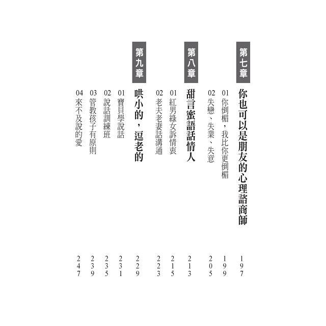 說出好人緣:謝震武的獨門說話術(暢銷慶功版) 9