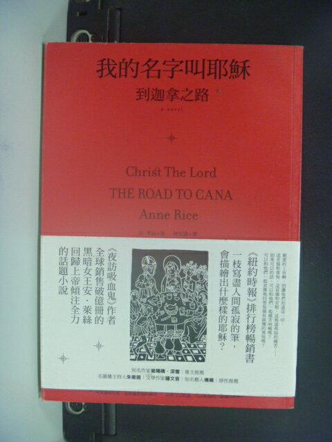【書寶二手書T5/翻譯小說_NJK】我的名字叫耶穌:到迦拿之路_安.萊絲