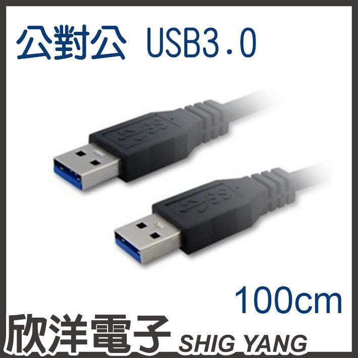 <br/><br/>  ※ 欣洋電子 ※ USB3.0 專業級超高速傳輸線(CVW-U3BAAPP100) 公對公100cm<br/><br/>