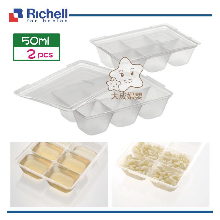 【大成婦嬰】Richell 利其爾 離乳食連裝盒50ml(6格2入)49090 微波食品保鮮盒 分裝盒 1