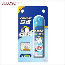 《不囉唆》威滅空間噴霧劑 防蚊/環保/安全/無臭無味(不挑色/款)【A430251】