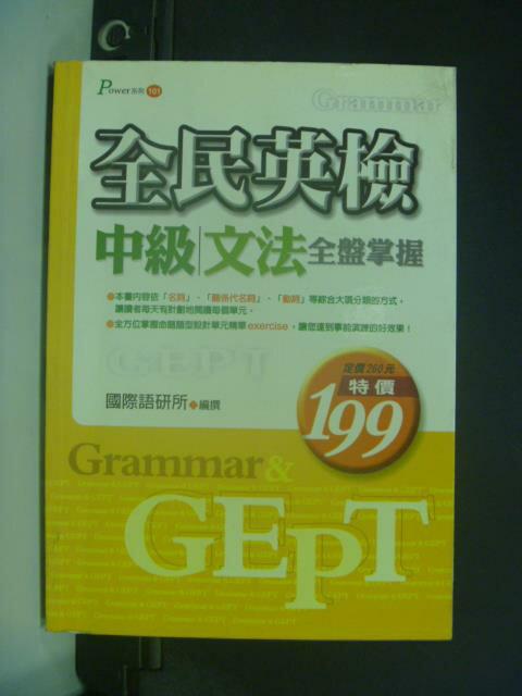 【書寶二手書T3/語言學習_GFH】全民英檢中級文法全盤掌握_國際語言所