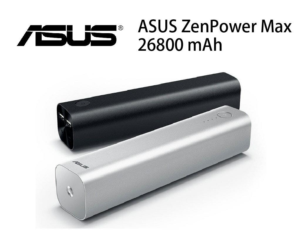 ASUS ZenPower Max 26800mAh原廠行動電源/筆電快充 銀/黑