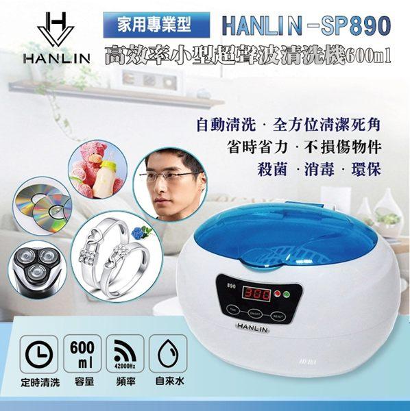 HANLIN-SP890 家用專業-高效率小型超聲波清洗機600ml