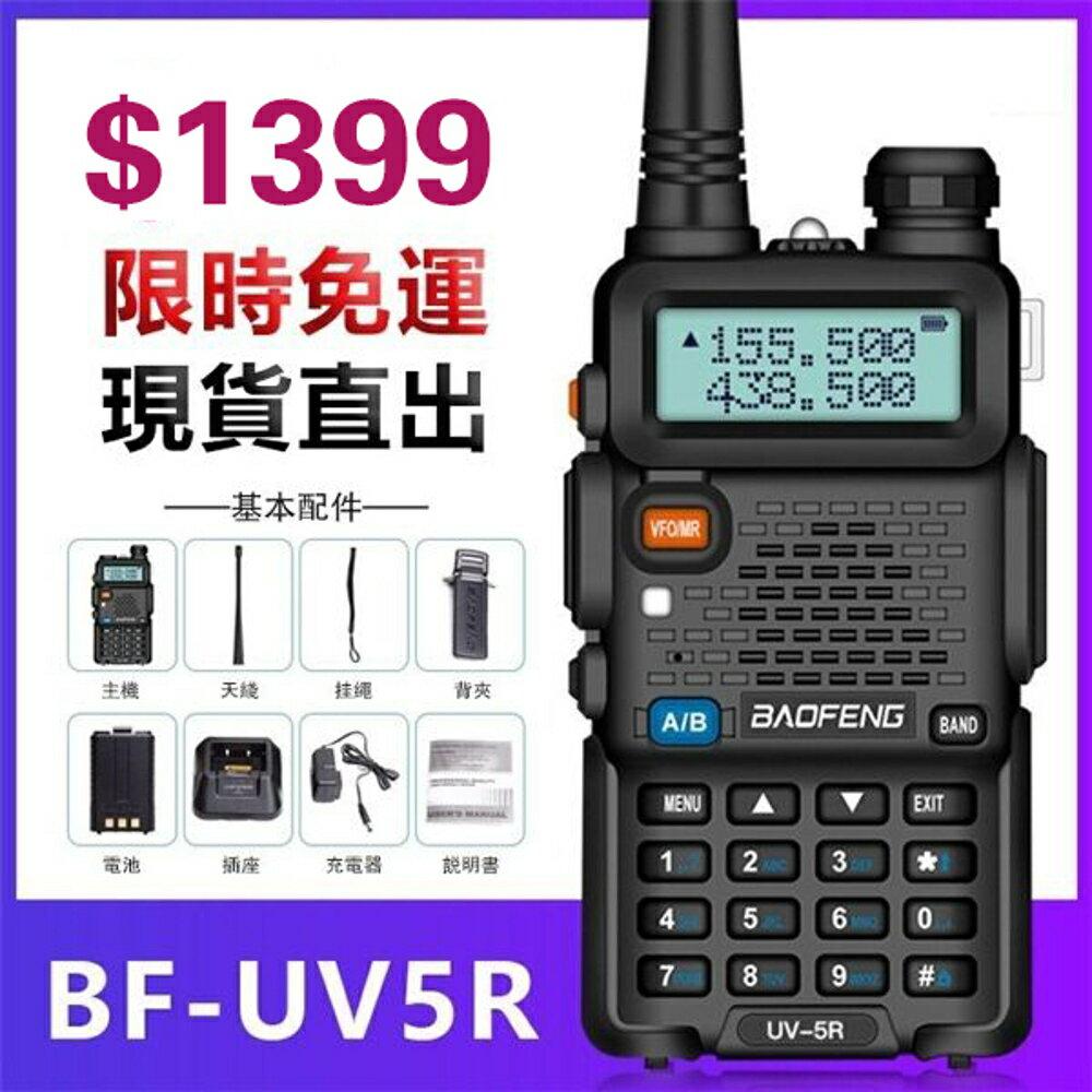 無線電對講機 UV5R民用戶外大功率自駕遊車載手持雙段手臺迷你大功率對講機 【現貨 免運】