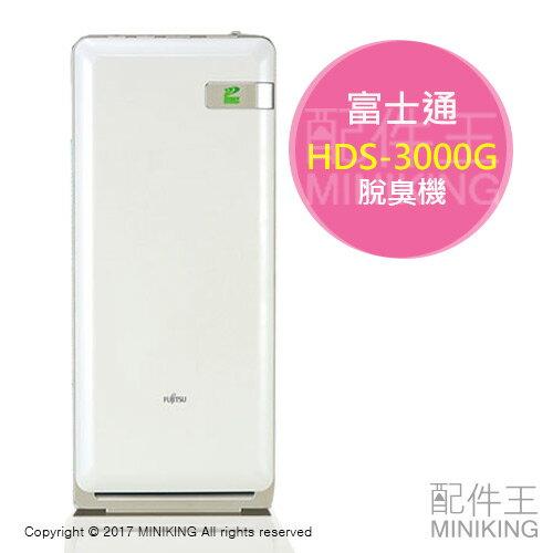 <br/><br/>  【配件王】日本代購 富士通 Fujitsu HDS-3000G 脫臭機 快速 除菌 空氣清淨 10坪 另DAS-15E<br/><br/>