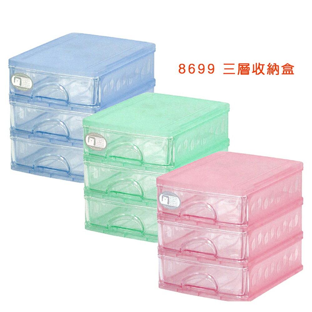 收納盒、置物盒 佳斯捷JUSKU 8699-3 彩色精靈三層收藏盒【文具e指通】 量販