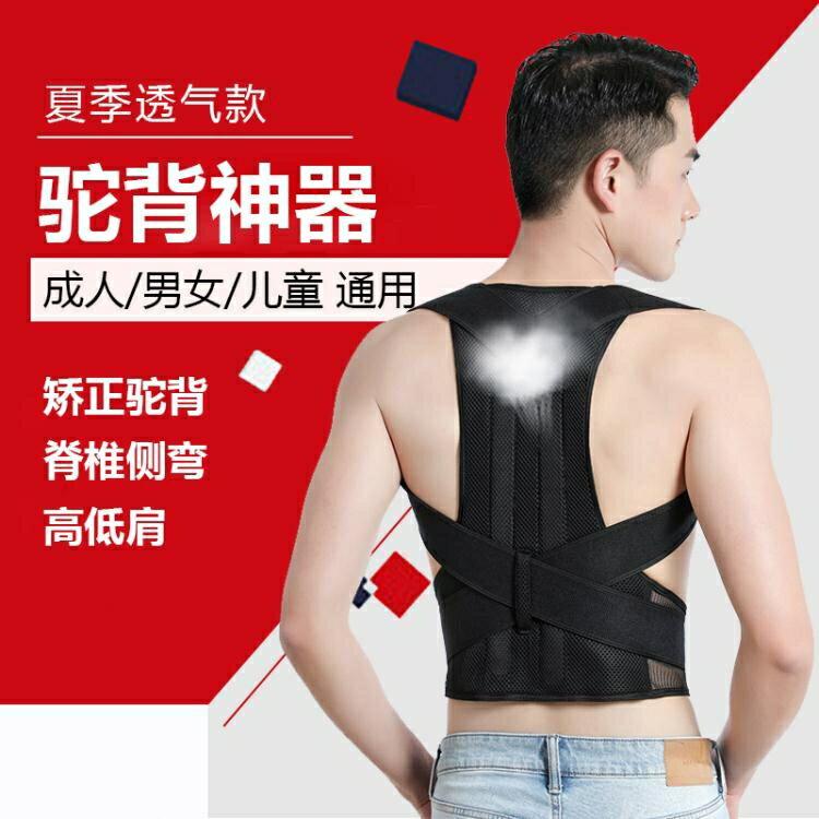 駝背矯正器男女專用糾正背部肩膀矯姿帶神器隱形背帶防駝背矯正帶 小明同學