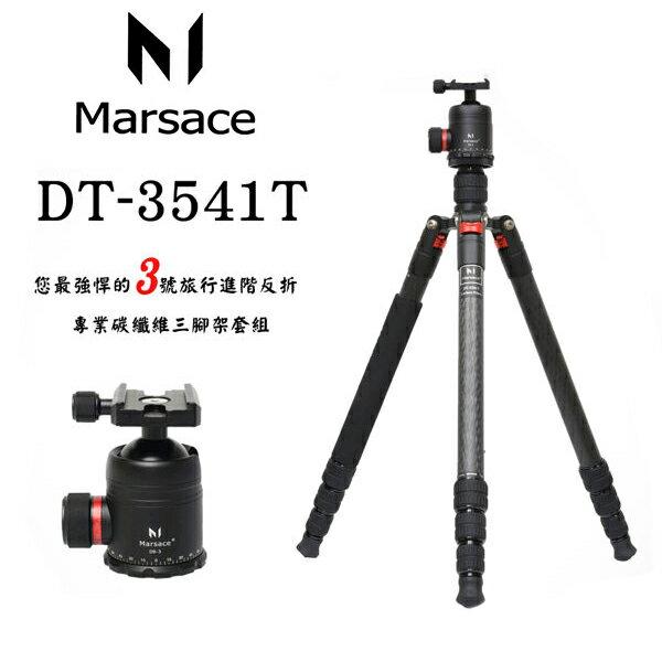 ◎相機專家◎ Marsace DT-3541T+DB-3雲台 專業碳纖維反折三腳架組 DT3541T 送水平儀 公司貨