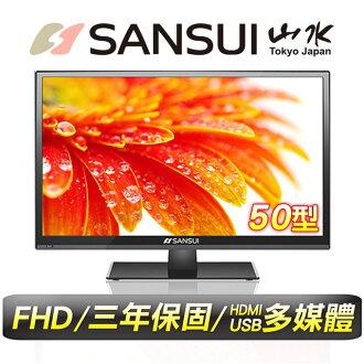 【SANSUI山水】50吋LED多媒體液晶顯示器(SLHD-5014)