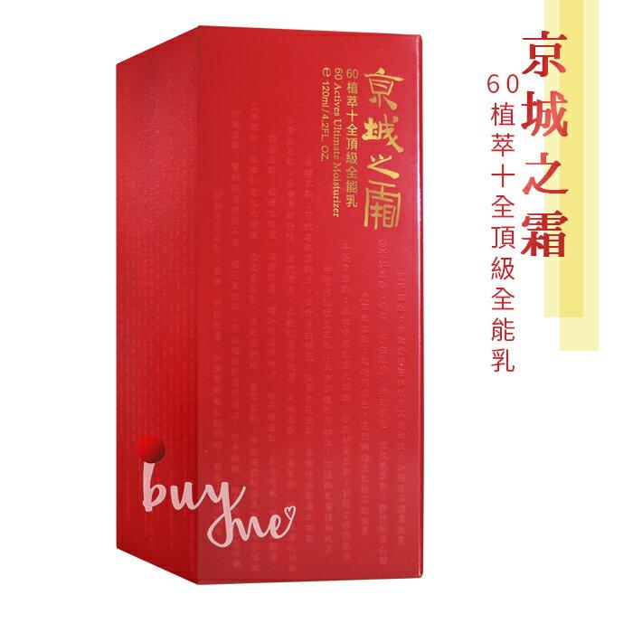 牛爾 京城之霜 60植萃十全頂級全能乳 120ML/瓶【buyme】