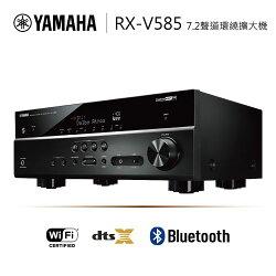 限時結帳折 YAMAHA 山葉 RX-V585 4K 7.2聲道藍牙環繞擴大機 公司貨 可分期 免運費