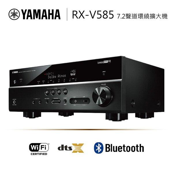 YAMAHA山葉RX-V5854K7.2聲道藍牙環繞擴大機12期0%公司貨免運費