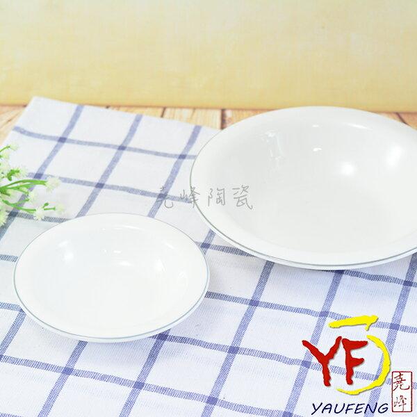 ★堯峰陶瓷★餐桌系列 韓國骨瓷 典雅白盤灰邊 5.5/7.5吋 沙拉碗 沙拉盤