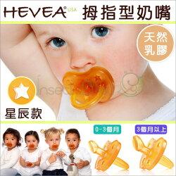 ✿蟲寶寶✿【丹麥Hevea】 0-3m/3m以上 拇指型奶嘴-星辰 100%純天然乳膠