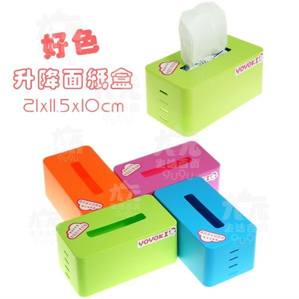 【九元生活百貨】好色升降面紙盒 抽取式紙巾盒