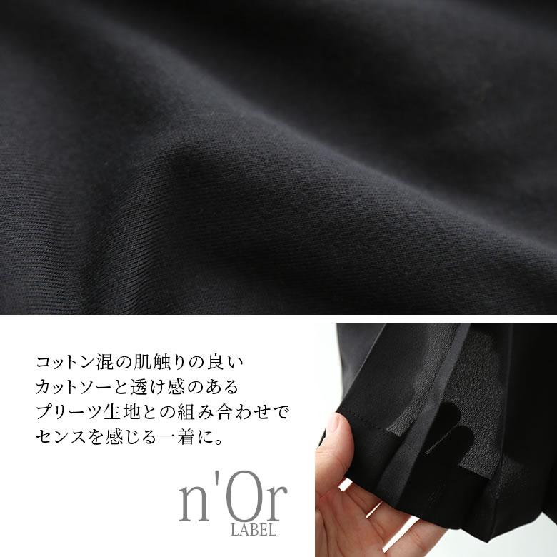 日本osharewalker  /  n'Or 針織拼接連身百褶裙  /  wen0096  /  日本必買 日本樂天代購  /  件件含運 5