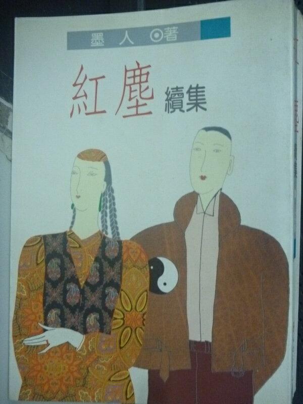 ~書寶 書T6/一般小說_HCC~紅塵續集_墨人