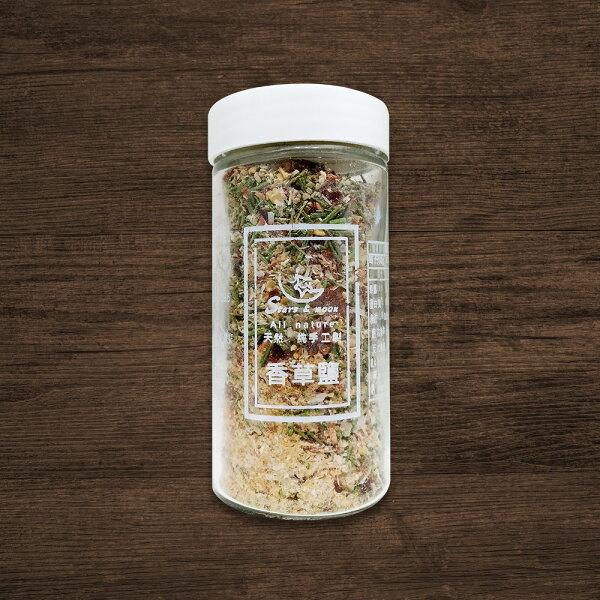 《好客-星月手作》香草鹽(55g罐,共兩罐)(免運商品)_G010002