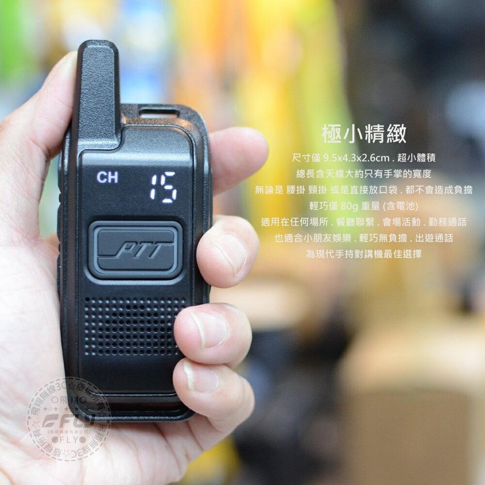 《飛翔無線3C》HZ RADIO HZ-S1 無線電 超迷你業務手持對講機 2入│公司貨│商用通信 餐廳通話