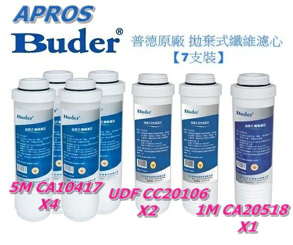 【淨水生活】《普德Buder》《公司貨》APROS系列 5M CA10417 + UDF CC20106 + 1M CA20518 拋棄式纖維濾心(7支組)