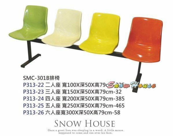 ╭☆雪之屋居家生活館☆╯P313-25SMC-301B五人座排椅公共椅等候椅