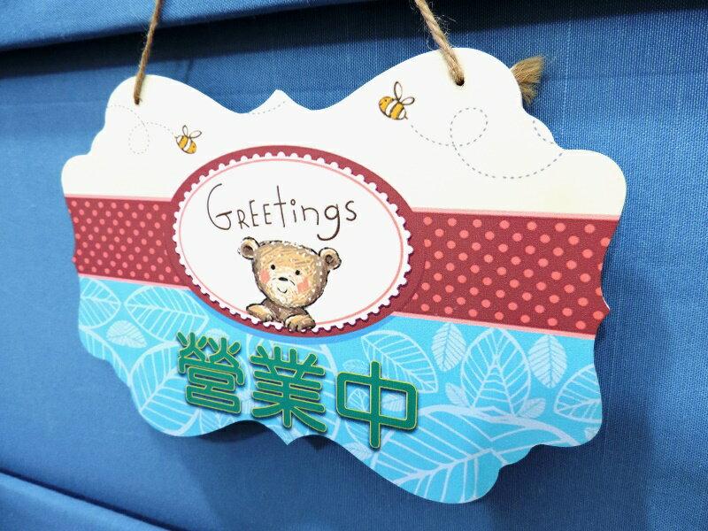 ◤彩虹森林◥《可愛小熊》營業中木製掛牌 門牌 掛飾 壁飾 店面掛牌 裝飾 園藝布置 ZAKKA風標示牌