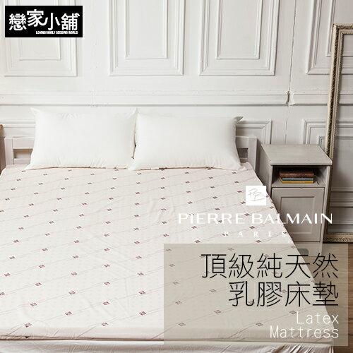 乳膠床墊 / 單人加大【3.5*6.2尺PB皮爾帕門乳膠床墊,5公分】Pierre Balmain皮爾帕門乳膠床墊,戀家小舖