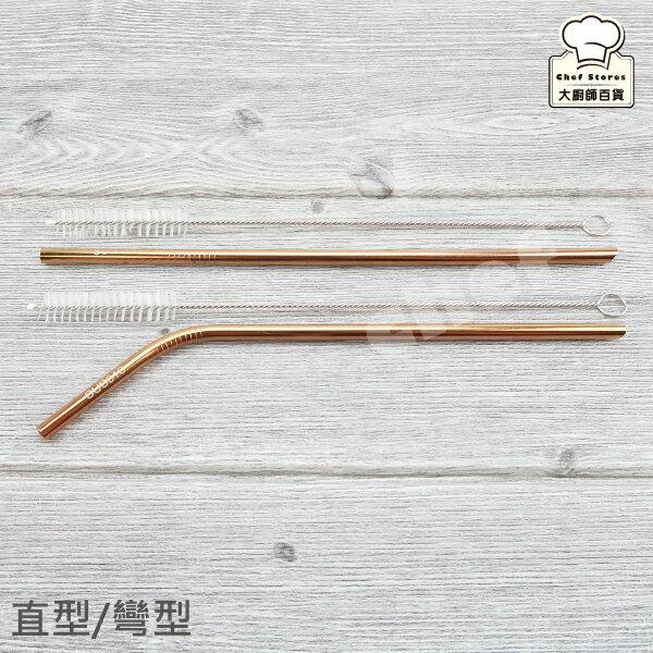 316不鏽鋼鈦金吸管直型彎型玫瑰金色斜孔好插環保吸管附專用吸管刷-大廚師百貨