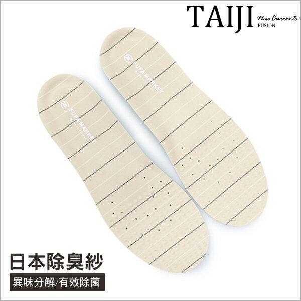 除臭鞋墊‧日本Ag+除臭紗除菌PU鞋墊‧一色【AO0030】-TAIJI-