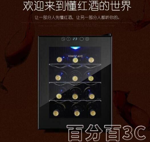 【快速出貨】紅酒櫃 Vinocave/維諾卡夫 SC-12AJP電子紅酒櫃恒溫酒櫃 小型 家用冰吧  七色堇 新年春節送禮