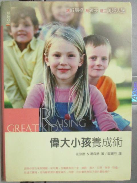 【書寶二手書T1/家庭_HNS】偉大小孩養成術_克勞德,湯森德