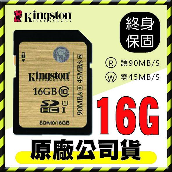 金士頓 Kingston 16G SDHCSDXC UHS-I C10 讀90MB 寫45MB 公司貨 記憶卡 16GB