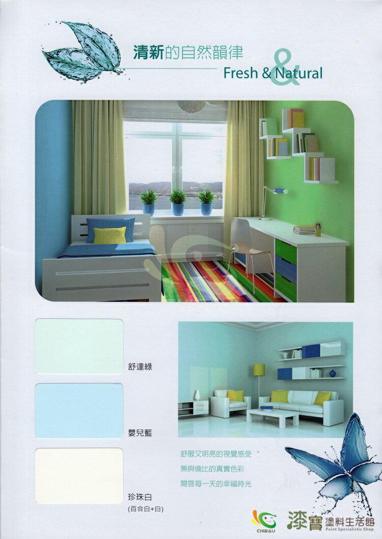 【漆太郎】青葉銀立淨乳膠漆 1G(加侖裝) 618購物節 7