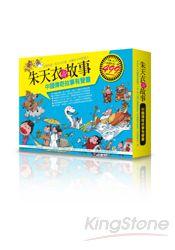 朱天衣說故事:中國傳奇故事有聲書(1書+4CD+L型資料夾1組)