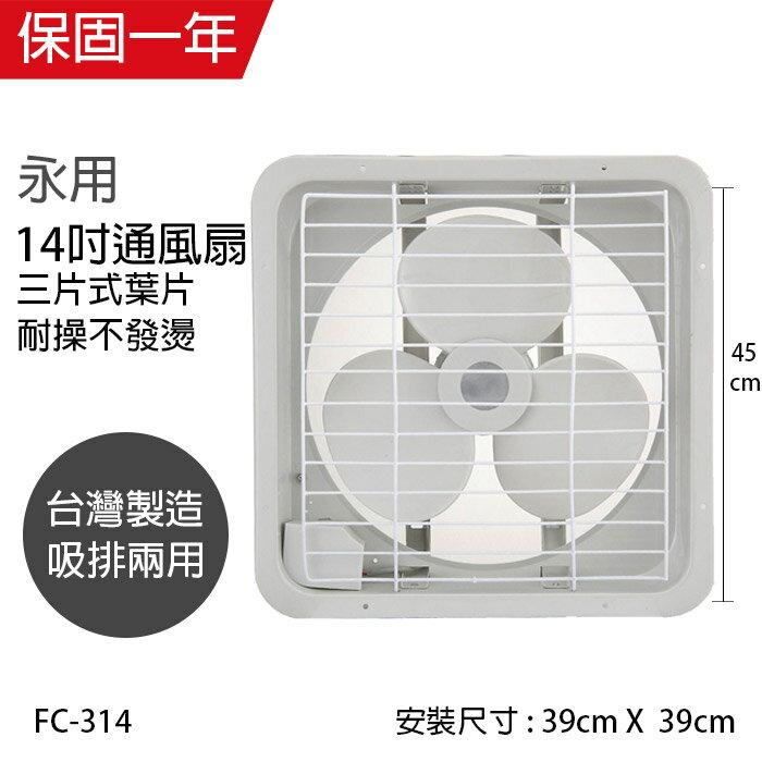 【永用牌】MIT台灣製造14吋耐用馬達吸排風扇FC-314