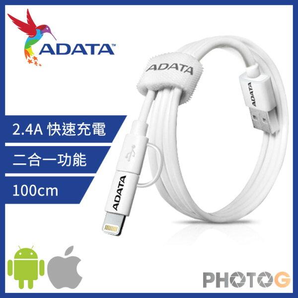 【郵寄免運費】ADATA威剛Apple蘋果Lightning雙接頭高效快速充電線傳輸線AMFI2IN1-100CM-CWH【公司貨保固一年】