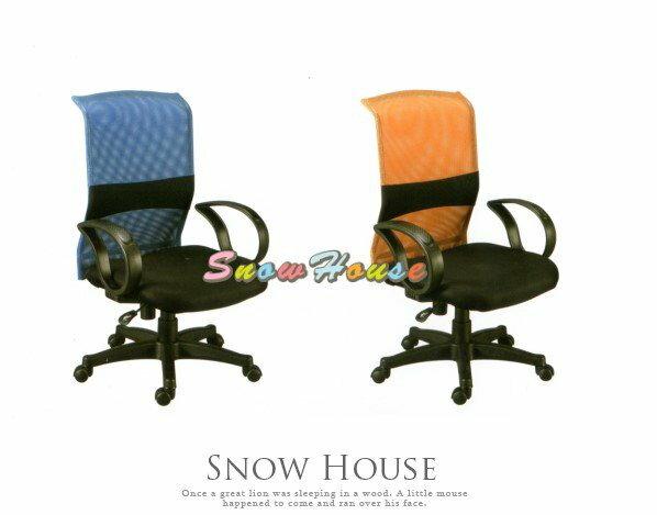 ╭☆雪之屋居家生活館☆╯AA237-01/02/03/04/05 中型靠背網椅/電腦椅/洽談椅/會客椅/櫃檯椅/休閒椅