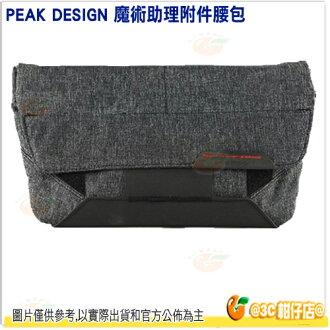 PEAK DESIGN 魔術助理附件腰包 炭燒灰 公司貨 防水 攝影包 攜帶方便 側背 腰掛
